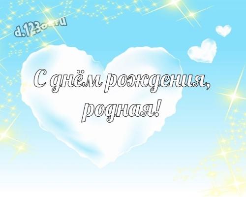 Скачать онлайн окрыляющую картинку (лучшие поздравления девушке) с днём рождения! Оригинал с d.123ot.ru! Переслать в telegram!