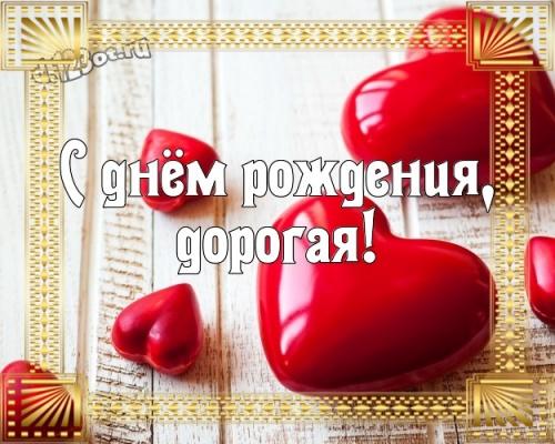 Найти живописную открытку с днем рождения девушке, лучшие картинки (стихи и пожелания d.123ot.ru)! Поделиться в facebook!