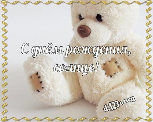 С днём рождения дочке с сайта d.123ot.ru