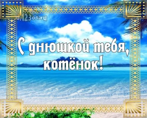 Скачать крутую картинку на день рождения для любимой дочке, доченьке родной! С сайта d.123ot.ru! Отправить в instagram!