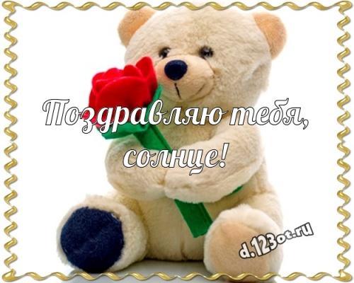 Скачать онлайн оригинальную открытку с днём рождения, милая дочка, доченька, дочурка! Поздравление с сайта d.123ot.ru! Отправить в телеграм!