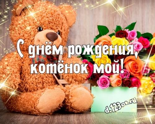 Найти актуальную открытку с днём рождения, милая дочка, доченька, дочурка! Поздравление с сайта d.123ot.ru! Для вк, ватсап, одноклассники!