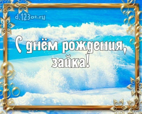 Скачать бесплатно оригинальную картинку (поздравление дочке) с днём рождения! Оригинал с d.123ot.ru! Переслать в пинтерест!