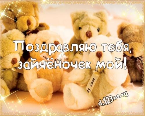 Найти креативную картинку на день рождения для любимой дочке, доченьке родной! С сайта d.123ot.ru! Отправить на вацап!