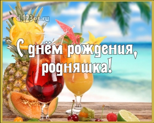 Скачать онлайн творческую картинку на день рождения дочке, любимой доченьке! Проза и стихи d.123ot.ru! Для инстаграм!