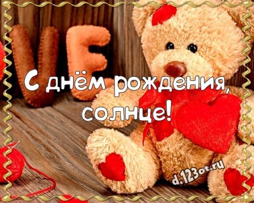 Скачать откровенную картинку с днем рождения моей прекрасной дочке (стихи и пожелания d.123ot.ru)! Для вк, ватсап, одноклассники!