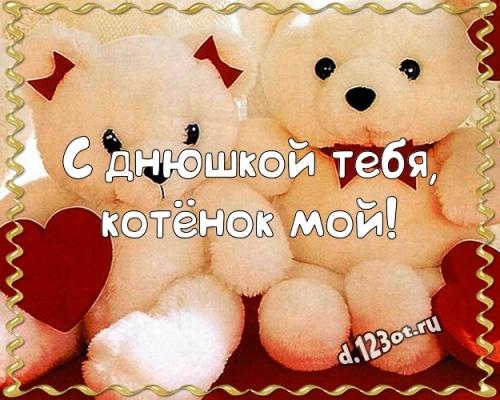 Найти прекраснейшую открытку с днем рождения моей прекрасной дочке (стихи и пожелания d.123ot.ru)! Поделиться в whatsApp!