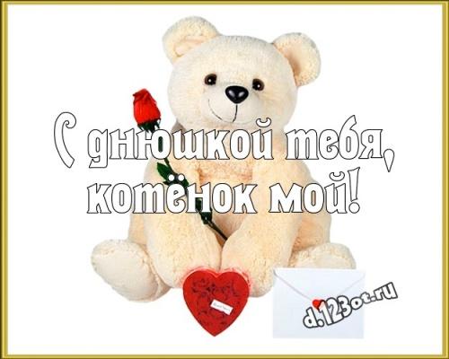 Скачать бесплатно эмоциональную открытку на день рождения лучшей дочке в мире (поздравление d.123ot.ru)! Переслать в пинтерест!