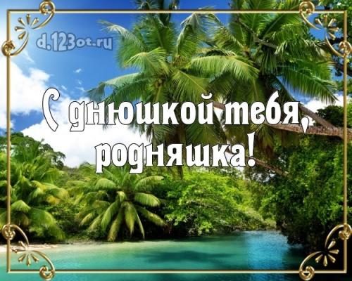 Скачать окрыляющую открытку с днём рождения, супер-дочке, дочь моя! Поздравление от d.123ot.ru! Переслать в viber!