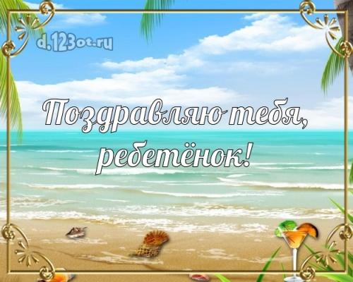 Найти чуткую картинку с днём рождения, супер-дочке, дочь моя! Поздравление от d.123ot.ru! Поделиться в whatsApp!