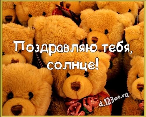 Скачать онлайн дивную открытку на день рождения для дочки! Проза и стихи d.123ot.ru! Отправить на вацап!