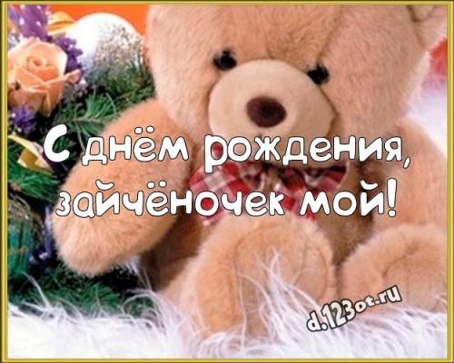 Скачать драгоценную картинку на день рождения для любимой дочке, доченьке родной! С сайта d.123ot.ru! Для вк, ватсап, одноклассники!