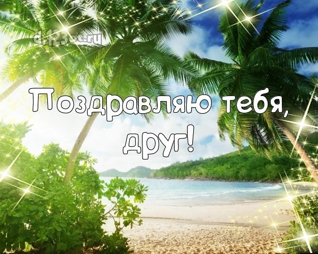 Найти восторженную открытку (поздравление другу) с днём рождения! Оригинал с сайта d.123ot.ru! Переслать в instagram!