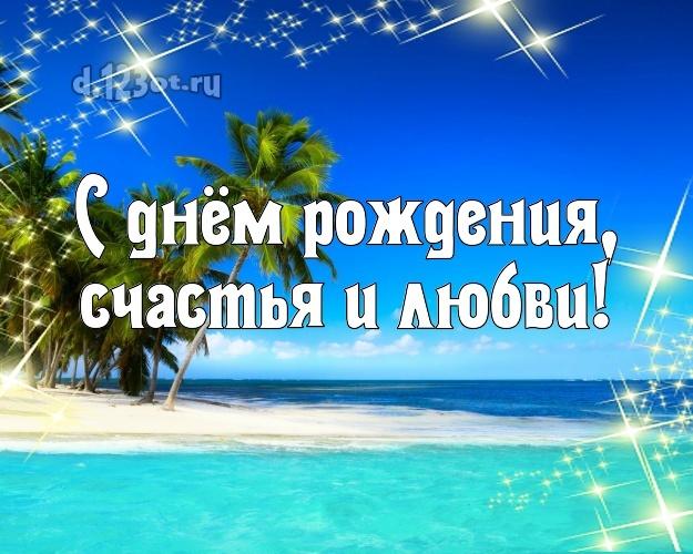 Скачать онлайн впечатляющую картинку с днём рождения, мой друг, дружище! Поздравление от d.123ot.ru! Отправить в instagram!