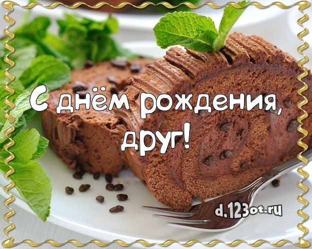 Скачать онлайн актуальную картинку с днём рождения, дорогой друг, почти брат! Поздравление другу с сайта d.123ot.ru! Поделиться в вк, одноклассники, вацап!