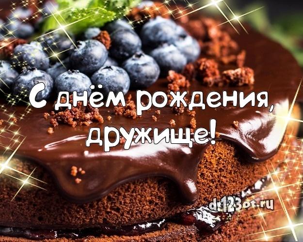 Найти праздничную картинку с днём рождения, дорогой друг, почти брат! Поздравление другу с сайта d.123ot.ru! Переслать в telegram!