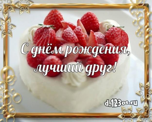 Найти отменную картинку на день рождения лучшему другу! Проза и стихи d.123ot.ru! Отправить в instagram!