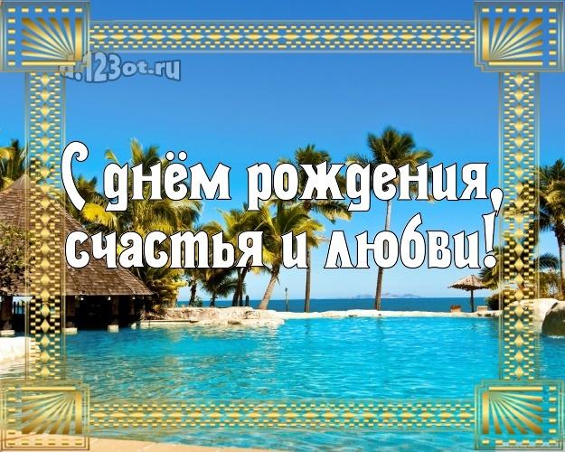 Найти чуткую картинку с днём рождения другу, для друга (с сайта d.123ot.ru)! Поделиться в вацап!