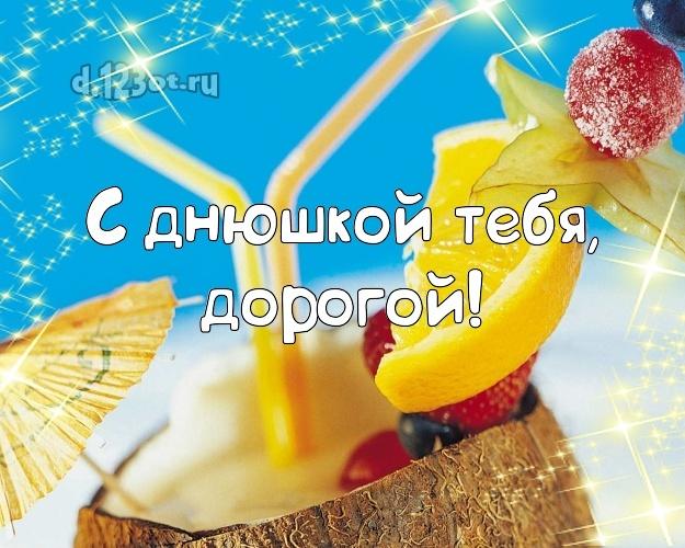 Скачать бесплатно стильную открытку с днём рождения, мой друг, дружище! Поздравление от d.123ot.ru! Поделиться в facebook!