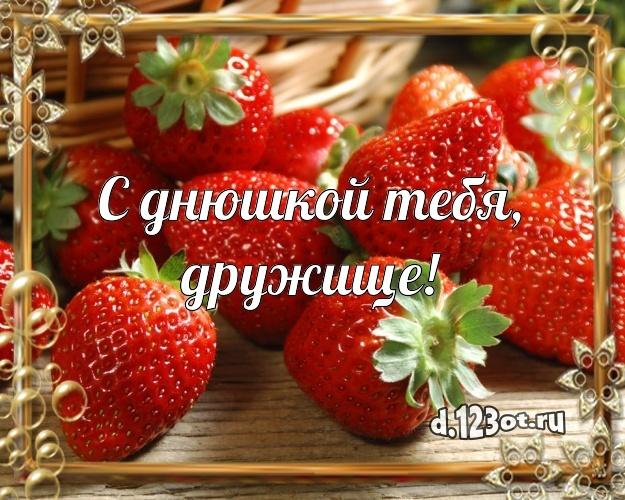 Скачать бесплатно царственную открытку с днём рождения, мой друг, дружище! Поздравление от d.123ot.ru! Переслать в telegram!