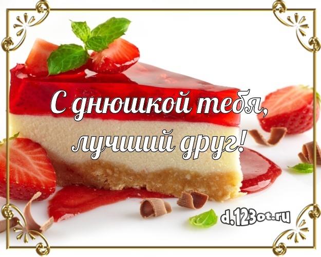 Скачать элегантную открытку с днём рождения другу, для друга (с сайта d.123ot.ru)! Отправить на вацап!