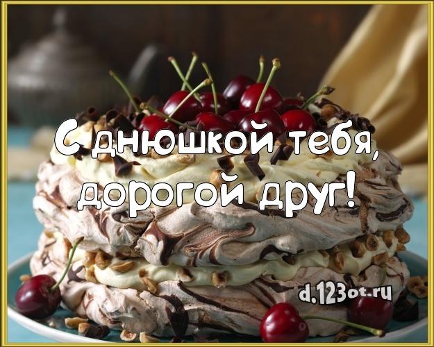 Скачать рождественскую картинку на день рождения лучшему другу! Проза и стихи d.123ot.ru! Поделиться в whatsApp!