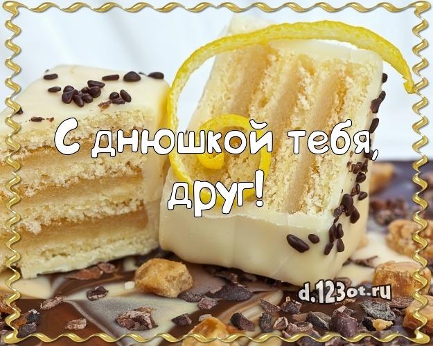 Найти лучшую картинку на день рождения для друга! Проза и стихи d.123ot.ru! Переслать в viber!