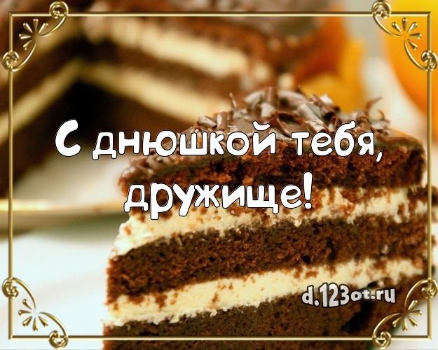Найти утонченную картинку с днем рождения отличному другу, братишке (стихи и пожелания d.123ot.ru)! Переслать в пинтерест!