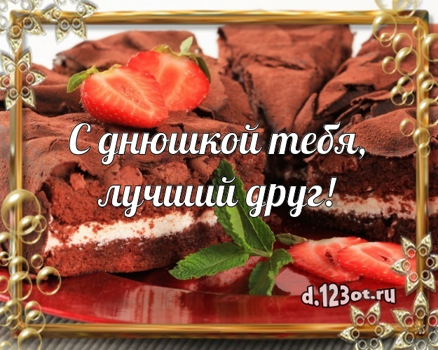 Скачать онлайн достойную картинку с днём рождения, дорогой друг, почти брат! Поздравление другу с сайта d.123ot.ru! Для инстаграма!
