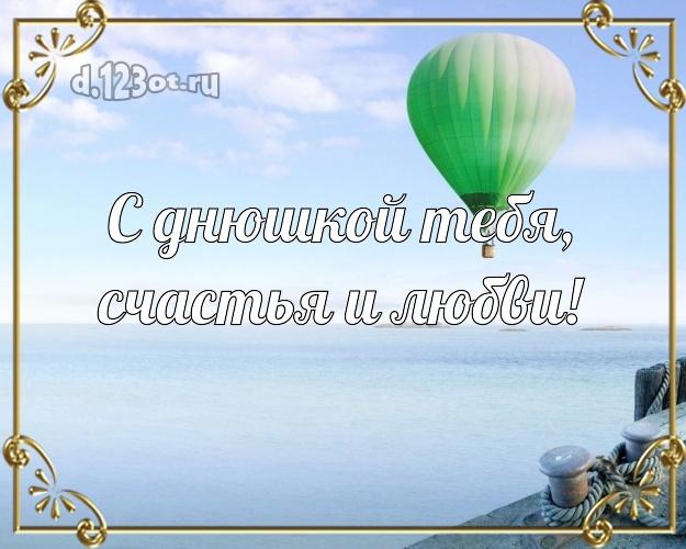 Скачать онлайн ангельскую открытку на день рождения лучшему другу! Проза и стихи d.123ot.ru! Переслать в telegram!