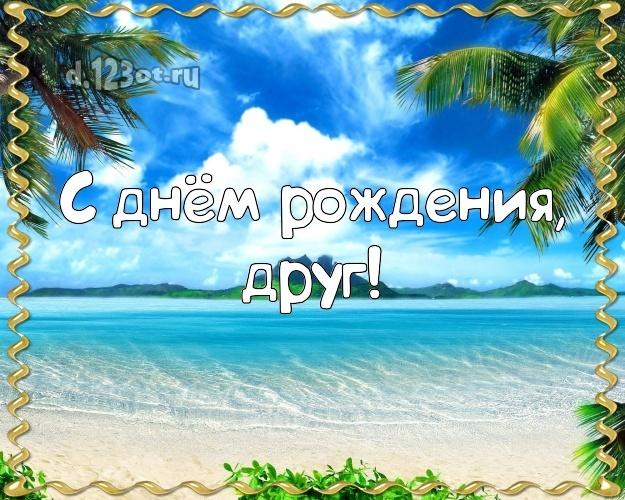 Скачать онлайн изумительную картинку на день рождения для друга! Проза и стихи d.123ot.ru! Для инстаграм!