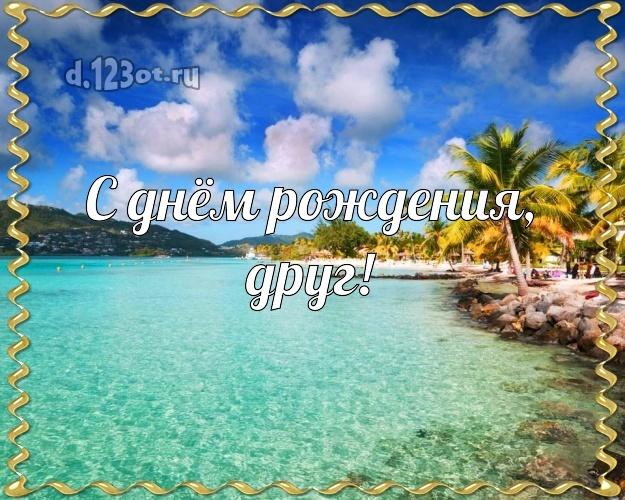 Скачать бесплатно окрыляющую открытку на день рождения для супер-друга! С сайта d.123ot.ru! Переслать в вайбер!