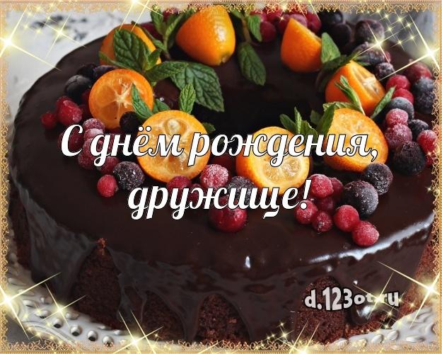 Скачать бесплатно блистательную открытку с днём рождения, дорогой друг, почти брат! Поздравление другу с сайта d.123ot.ru! Поделиться в pinterest!