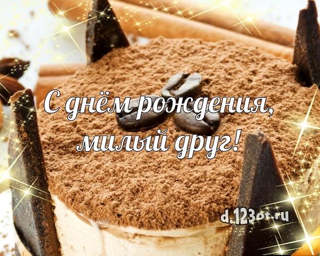 Найти трогательную картинку (поздравление другу) с днём рождения! Оригинал с сайта d.123ot.ru! Отправить в вк, facebook!