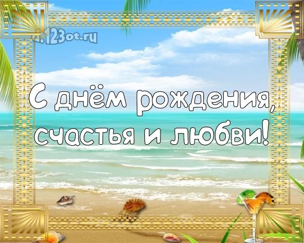 Скачать бесплатно волшебную открытку с днём рождения, дорогой друг, почти брат! Поздравление другу с сайта d.123ot.ru! Для инстаграм!
