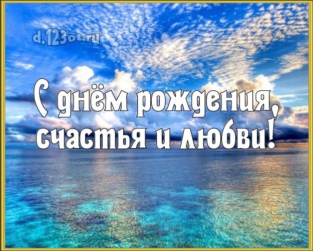 Найти тактичную открытку с днём рождения, мой друг, дружище! Поздравление от d.123ot.ru! Переслать в telegram!