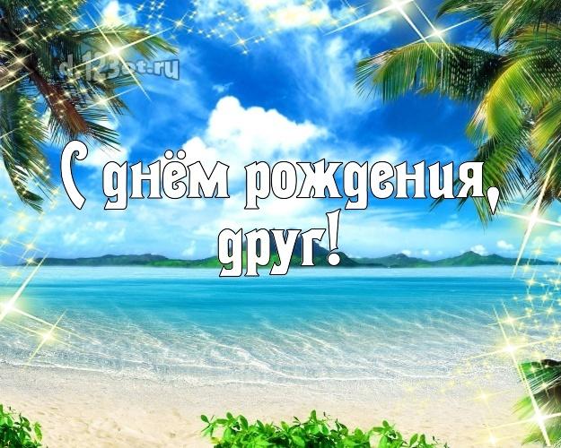 Скачать бесплатно шикарную картинку на день рождения для супер-друга! С сайта d.123ot.ru! Переслать в telegram!