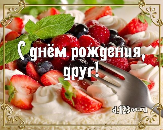 Скачать бесплатно первоклассную открытку с днём рождения другу, для друга (с сайта d.123ot.ru)! Отправить в телеграм!