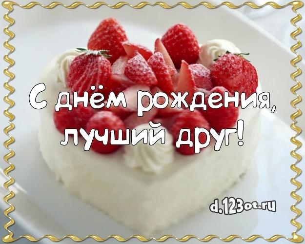 Найти восторженную открытку с днём рождения, дорогой друг, почти брат! Поздравление другу с сайта d.123ot.ru! Отправить в вк, facebook!