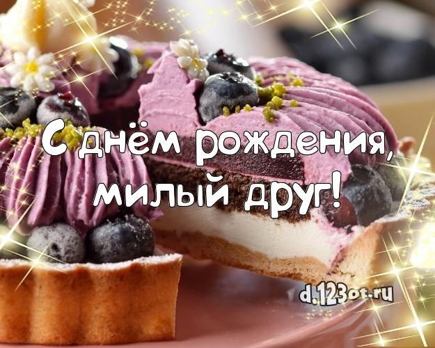 Скачать онлайн волшебную картинку на день рождения лучшему другу! Проза и стихи d.123ot.ru! Отправить на вацап!