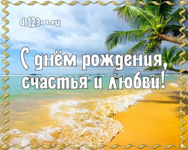 Скачать онлайн восторженную открытку на день рождения лучшему другу! Проза и стихи d.123ot.ru! Переслать на ватсап!