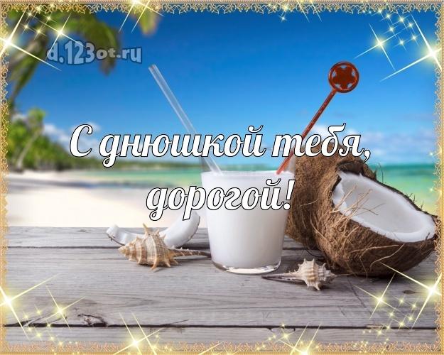 Найти уникальную открытку (поздравление другу) с днём рождения! Оригинал с сайта d.123ot.ru! Отправить на вацап!