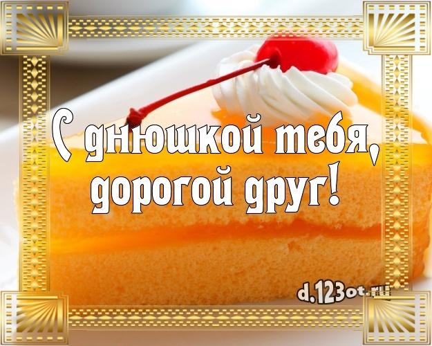 Скачать бесплатно драгоценную картинку на день рождения для друга! Проза и стихи d.123ot.ru! Для инстаграм!