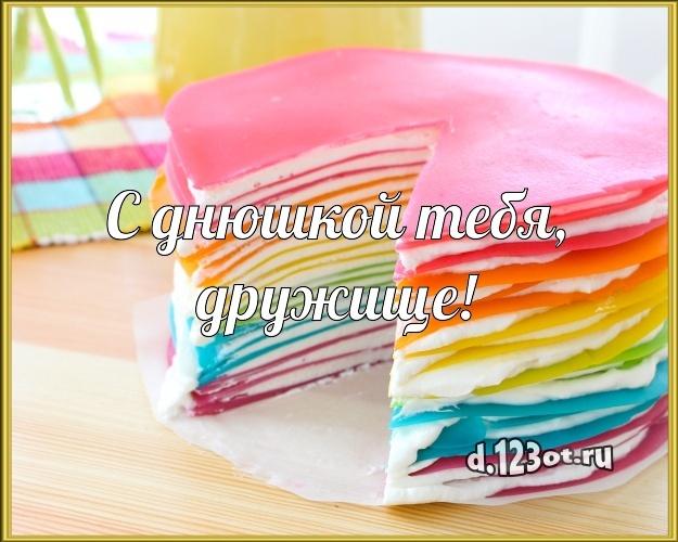Скачать загадочную открытку на день рождения для супер-друга! С сайта d.123ot.ru! Переслать в instagram!