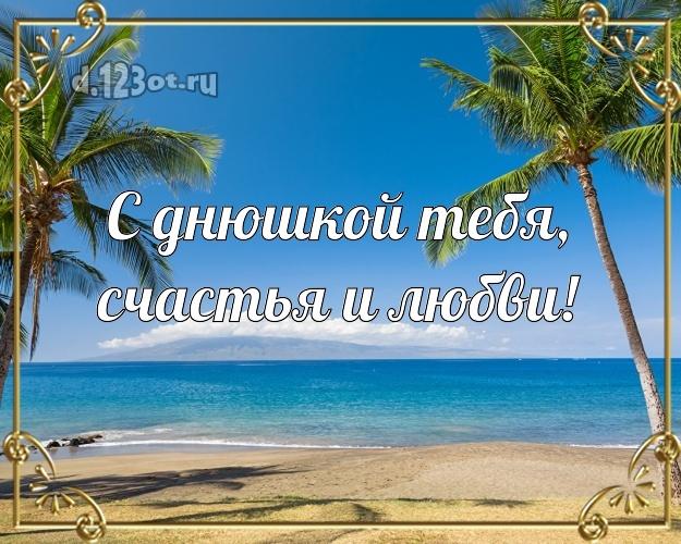 Скачать онлайн талантливую картинку с днём рождения, дорогой друг, почти брат! Поздравление другу с сайта d.123ot.ru! Поделиться в pinterest!