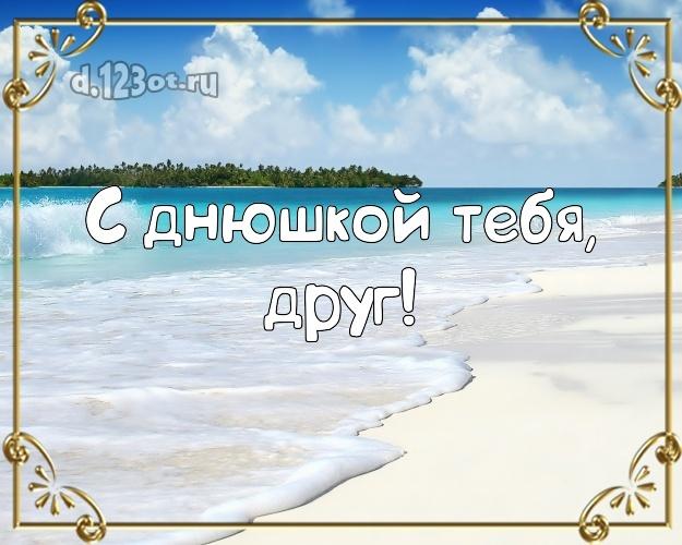 Скачать неземную открытку на день рождения лучшему другу! Проза и стихи d.123ot.ru! Поделиться в вацап!