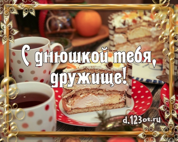 Скачать бесплатно идеальную картинку с днём рождения, дорогой друг, почти брат! Поздравление другу с сайта d.123ot.ru! Отправить в вк, facebook!