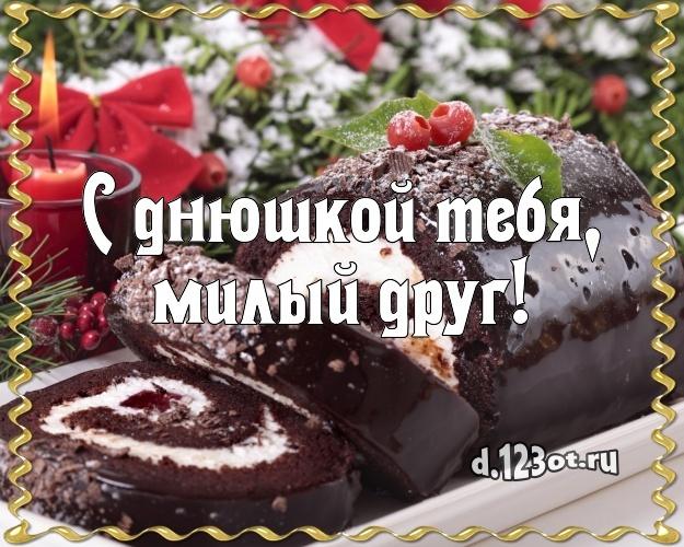 Скачать онлайн гармоничную картинку (поздравление другу) с днём рождения! Оригинал с сайта d.123ot.ru! Переслать на ватсап!