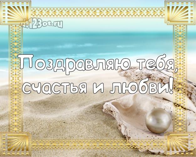 Найти лиричную открытку с днём рождения, мой друг, дружище! Поздравление от d.123ot.ru! Отправить в вк, facebook!