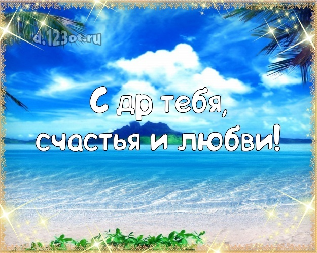 Скачать онлайн волшебную открытку с днём рождения, дорогой друг, почти брат! Поздравление другу с сайта d.123ot.ru! Переслать в telegram!